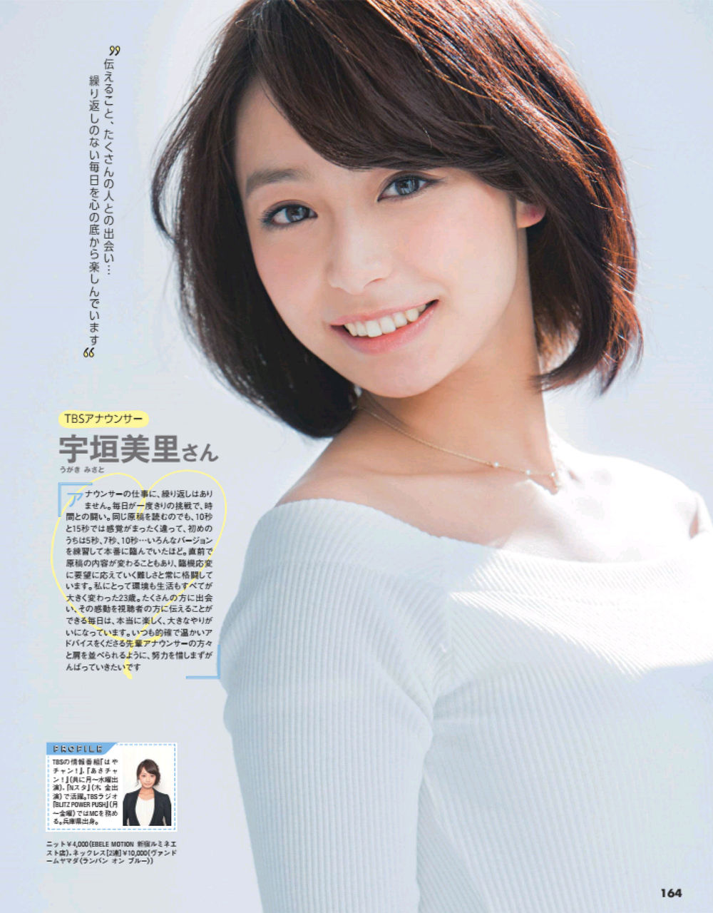 宇垣様おはようございます。。TBS☆宇垣美里アナに朝から萌える人続出 (*´艸`)゚