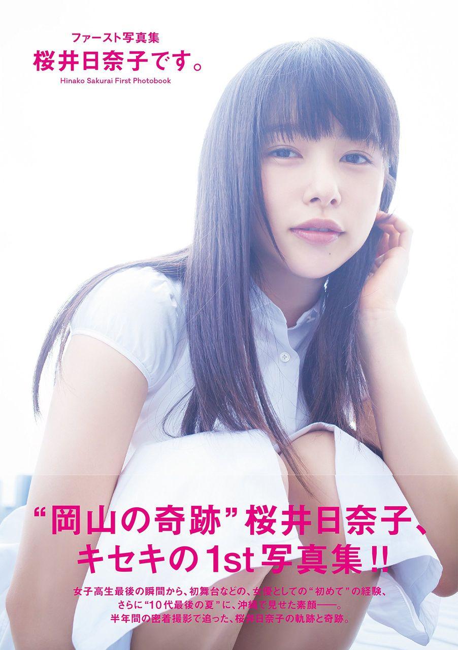 【悲報】岡山の奇跡。桜井日奈子さんの写真集が893冊しか売れていないwwwwwwwwww