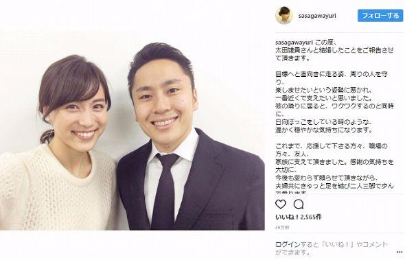 【結婚】フェンシングの太田雄貴氏&TBS笹川友里アナが結婚発表!!!