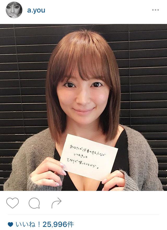 天使かと…あゆちゃんがインスタに上目遣い写真を投稿wwwwww