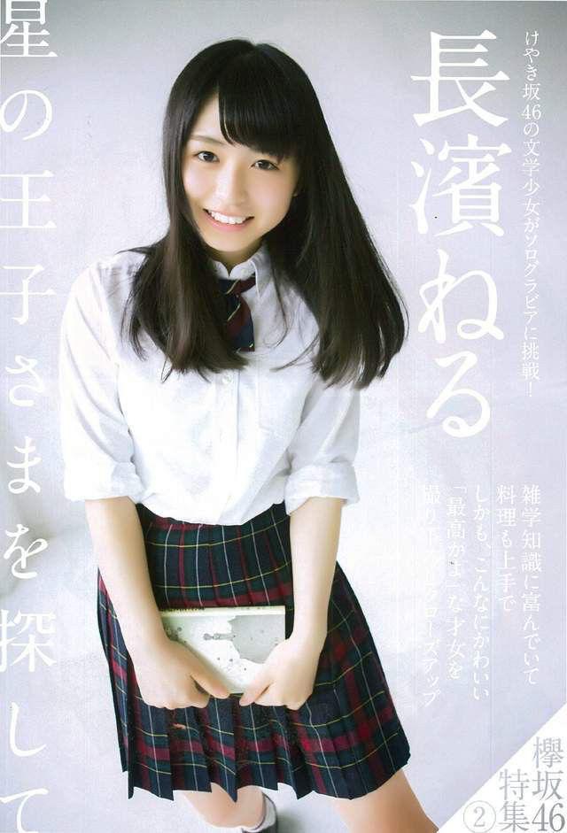 欅坂46 長濱ねる 写真集バカ売れで地元凱旋した結果・・・泣かれた