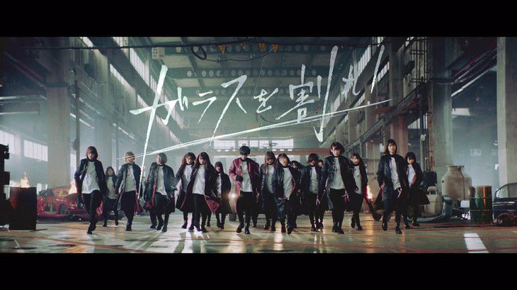 """欅坂46 新曲MV公開!欅坂46史上最大級に""""ロック""""がどっかで話題らしい wwwww"""