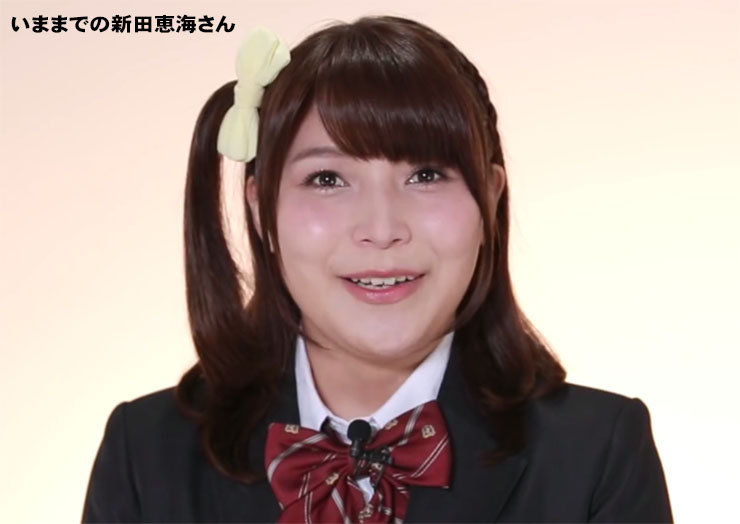 【悲報】新田恵海さん、痩せるwwwwwwww