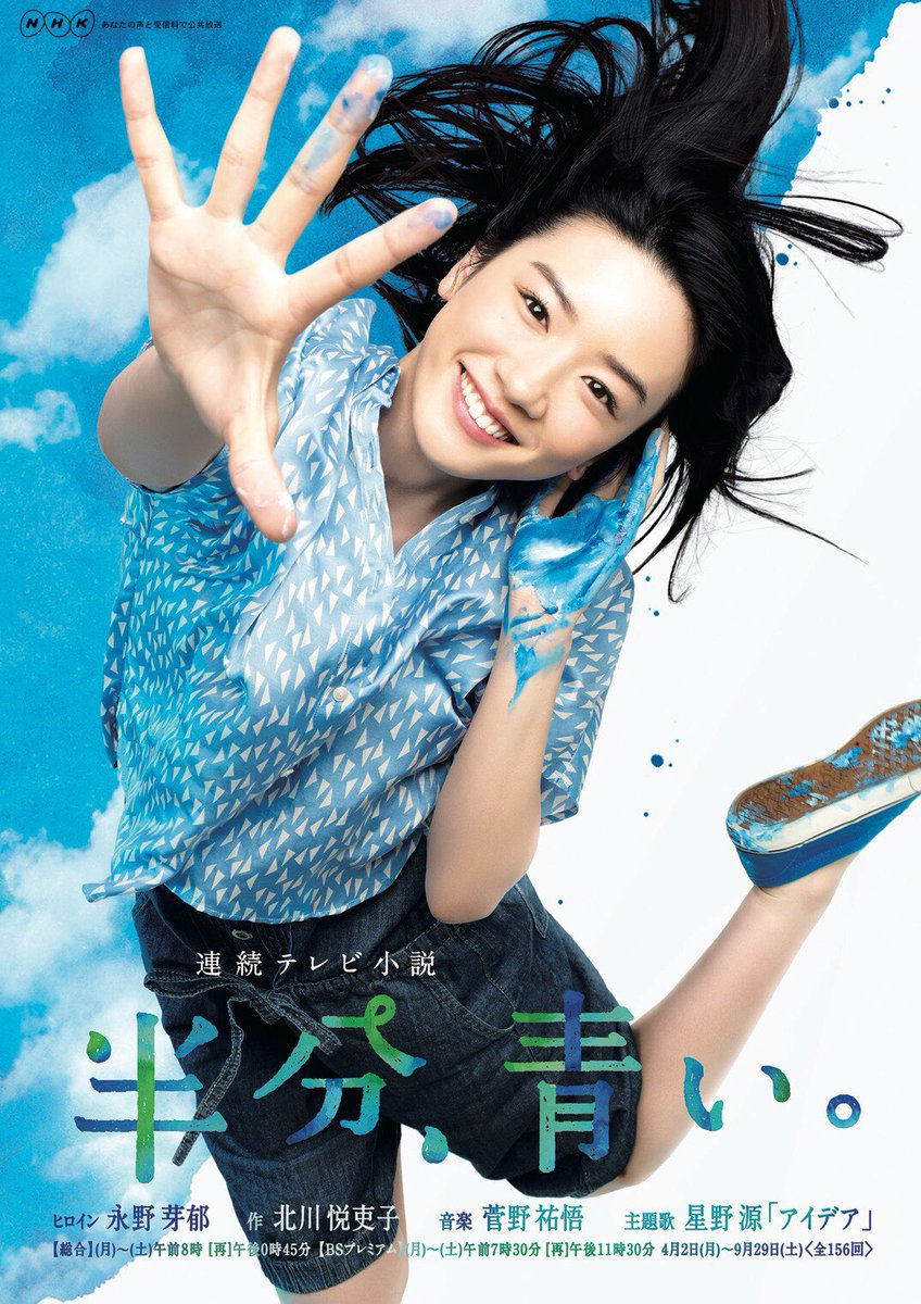 朝ドラ「半分、青い。」ヒロイン永野芽郁、驚いた時は「ふぎょぎょ」wwww