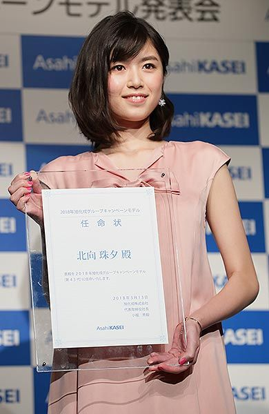 旭化成キャンペーンモデル、43代目・2018年度は北向珠夕さん