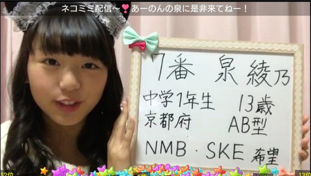 【画像】NMB48に13歳の超大型新人が現るwwwwwwww