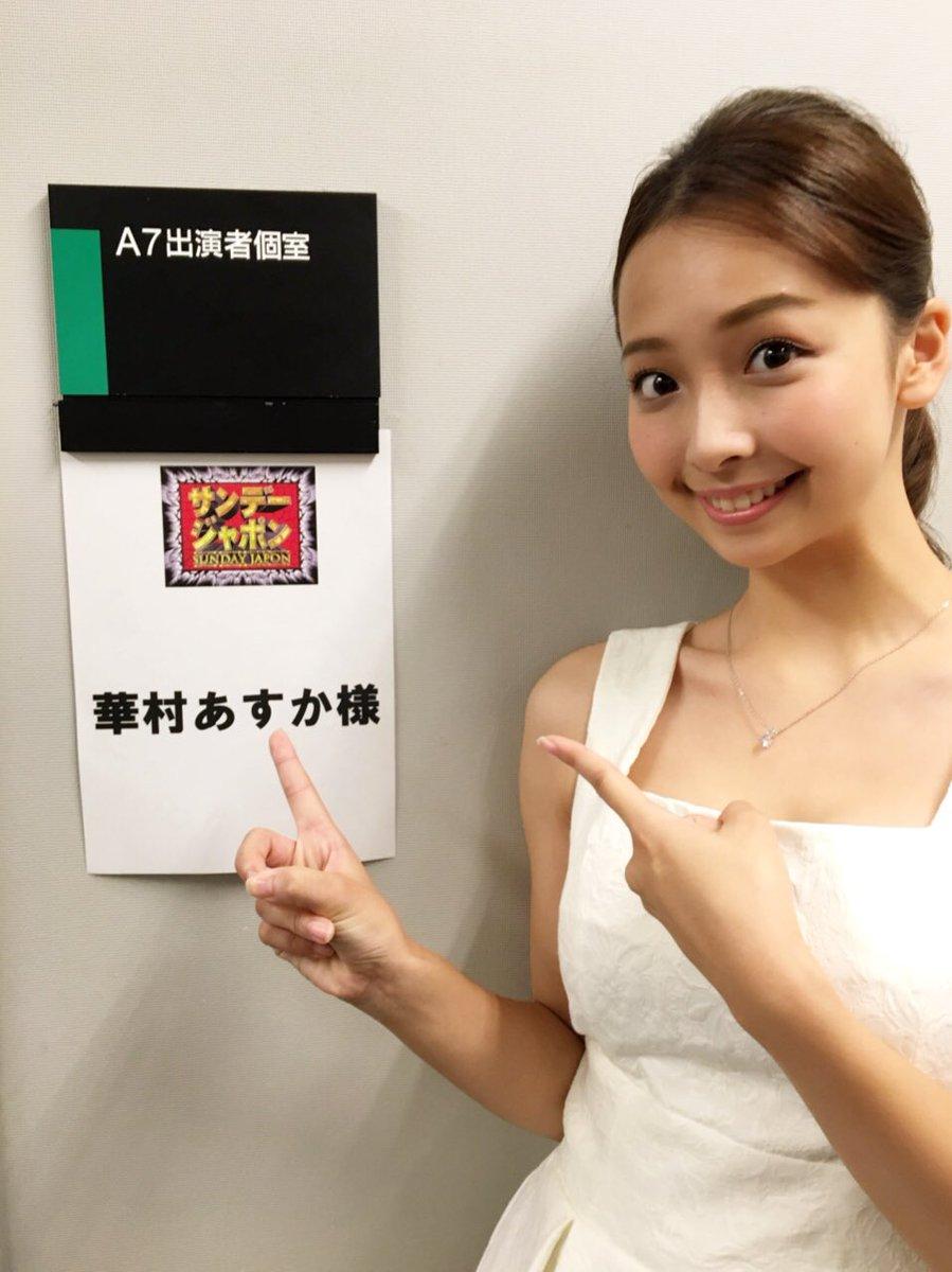 【画像】華村あすか、19歳ミニワンピ姿で美脚披露!!!